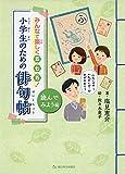 みんなで楽しく五・七・五! 小学生のための俳句帖 読んでみよう編 (朝日小学生新聞の人気連載)