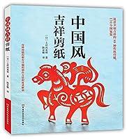 中国風吉祥切り絵 中国語版切り絵/中国风吉祥剪纸