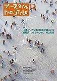 フリースタイル12 特集:勝手に「日本マンガ全集」編集会議PART2