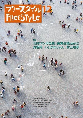 フリースタイル12 特集:勝手に「日本マンガ全集」編集会議PART2の詳細を見る