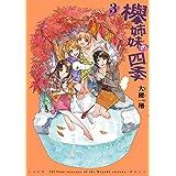 欅姉妹の四季 3巻 (HARTA COMIX)