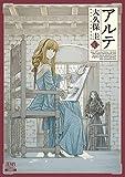 アルテ (10) (ゼノンコミックス)