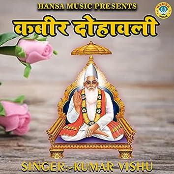 Kabir Dohawali - Single