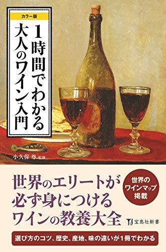 カラー版 1時間でわかる大人のワイン入門 (宝島社新書)