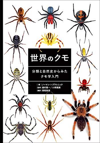 世界のクモ 分類と自然史からみたクモ学入門