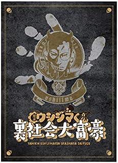 チョコレイト 闇金ウシジマくん 裏社会大富豪 (4-6人(推奨プレイ4人)用 10-20分 12才以上向け) ボードゲーム