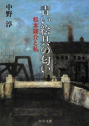 青い絵具の匂い - 松本竣介と私 (中公文庫)