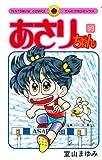 あさりちゃん (99) (てんとう虫コミックス)