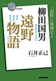 NHK「100分de名著」ブックス 柳田国男 遠野物語