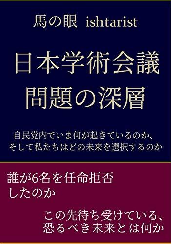 日本学術会議問題の深層: 自民党内でいま何が起きているのか、そして私たちはどの未来を選択するのか 馬の眼政治評論 (イシュタル書房)