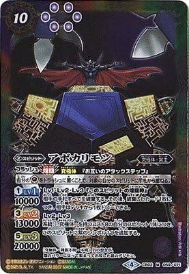 バトルスピリッツ/コラボブースター【デジモン超進化!】/CB02-059 アポカリモン M