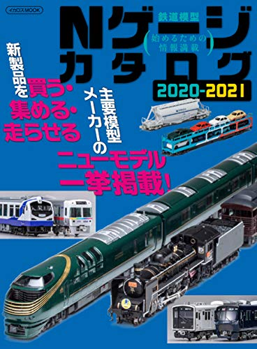 Nゲージカタログ 2020-2021 (イカロス・ムック)の詳細を見る