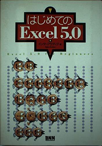 はじめてのExcel5.0の詳細を見る