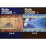 風の谷のナウシカ 豪華装幀本 全2巻セット