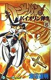 ハーメルンのバイオリン弾き 5 (ガンガンコミックス)