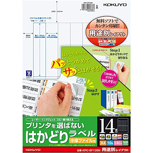 コクヨ カラーレーザー インクジェット ラベル 用途別レイアウト KPC-EF105