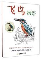 飞鸟物语+聆听泰戈尔草稿本(套装共2册)