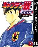 キャプテン翼 ROAD TO 2002 13 (ヤングジャンプコミックスDIGITAL)