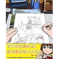夢はマンガ家 初心者向けマンガの描き方本おすすめランキング 1