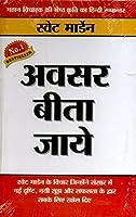 Avasar Bita Jaye