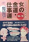 女の金運・仕事運―山本令菜の0学占い (Gihyo Merlin books)