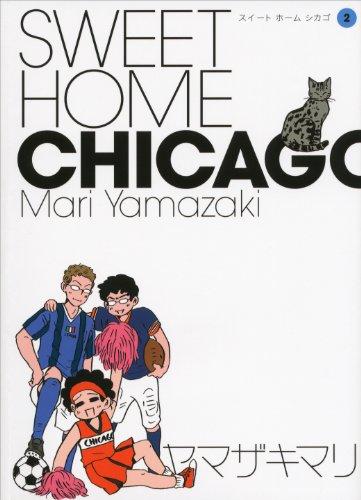 SWEET HOME CHICAGO(2) (ワイドKC) - ヤマザキマリ