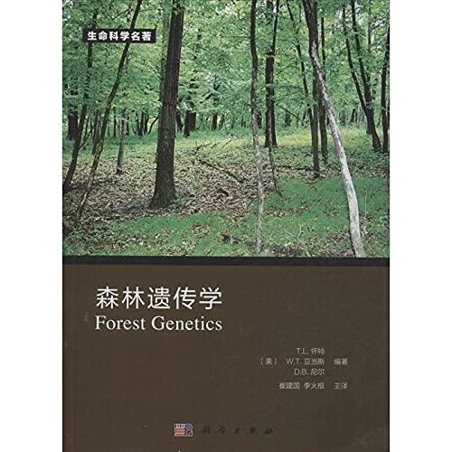 Forest Genetics (USA) White and Other Works Cui Jianguo, Li Huogen Translator Agricultural Science, Agricultural Basic science书籍森林遗传学 (美) 怀特 等 著作 崔建国,李火根 译者 农业科学 农业基础科学
