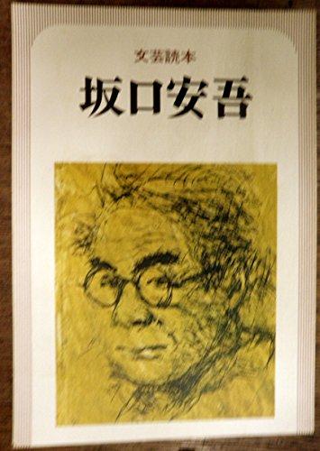 坂口安吾―文芸読本 (1978年)