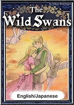 [Hans Christian Andersen, Akamitsuki, YellowBirdProject]のThe Wild Swans 【English/Japanese versions】 (KiiroitoriBooks Book 41) (English Edition)