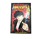 風使い 10 (少年マガジンコミックス)
