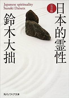 [鈴木 大拙]の日本的霊性 完全版 (角川ソフィア文庫)