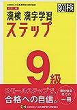 漢検 9級 漢字学習ステップ 改訂二版