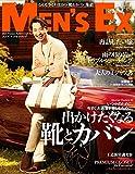 MEN'S EX (メンズ ・エグゼクティブ) 2020年9月号 [雑誌]