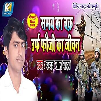 Samay Ka Chakr Urf Fauji Ka Jiwan
