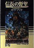信長の野望・戦国群雄伝ガイドブック (歴史攻略シリーズ)