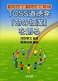 TOSS道徳発「命の授業」を創る (TOSS道徳「心の教育」シリーズ)