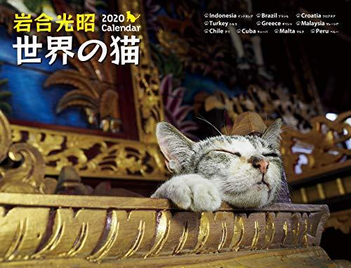 2020 岩合光昭 世界の猫カレンダー ([カレンダー])
