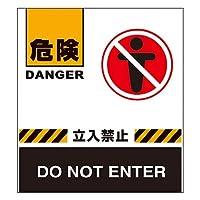 バリケードフェンス 「危険 立入禁止」 BF-1/61-3438-16