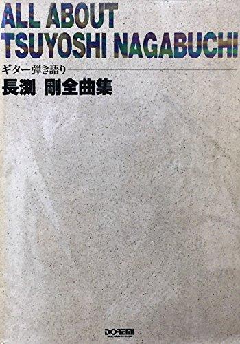 長渕剛全曲集 (オール・アバウト)の詳細を見る