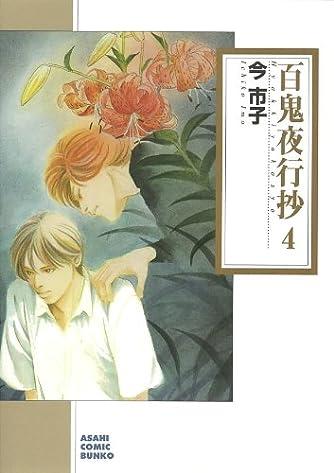 百鬼夜行抄 4 (朝日コミック文庫)
