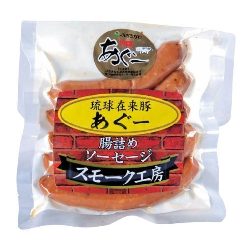 スモーク工房 あぐー腸詰めソーセージ 180g×4袋 MGあさひ 沖縄土産
