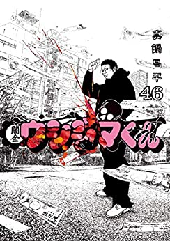 [真鍋昌平]の闇金ウシジマくん(46) (ビッグコミックス)