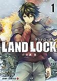 LAND LOCK 1 (ジャンプコミックス)