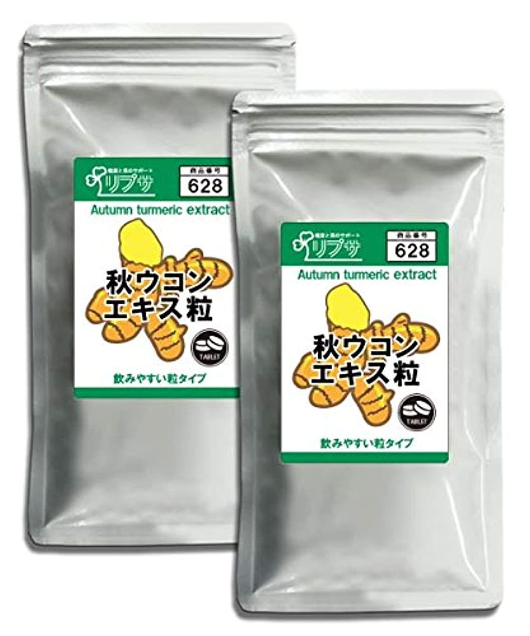 中での配列イブニング秋ウコンエキス粒 約3か月分×2袋 T-628-2