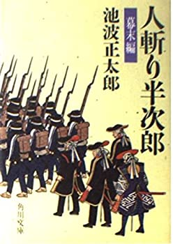 Paperback Bunko ?????? (???) (????) [Japanese] Book