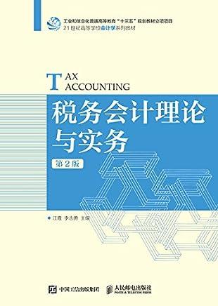 税务会计理论与实务(第2版)