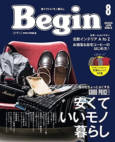 Begin (ビギン) 2021年 8月号 [雑誌]