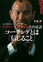 表紙: ラグビー日本代表ヘッドコーチ エディー・ジョーンズとの対話 コーチングとは「信じること」 (文春e-book) | 生島 淳