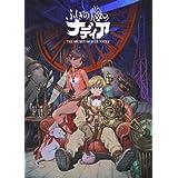 ふしぎの海のナディア Blu-ray BOX【完全生産限定版】