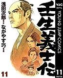 壬生義士伝 11 ヤングジャンプコミックスDIGITAL